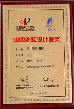 国家专利金奖
