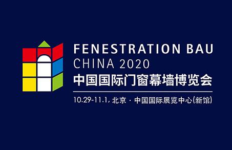 LandGlass Invites You to the Fenestration Bau China 2020